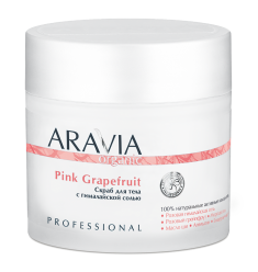 ARAVIA Скраб с гималайской солью для тела / Organic Pink Grapefruit 300 мл