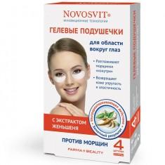Новосвит гелевые подушечки для области вокруг глаз против морщин №4 NOVOSVIT