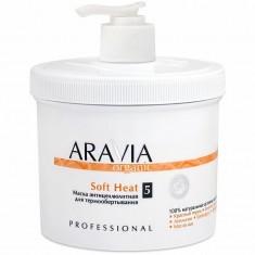 Aravia Organic Soft Heat Маска антицеллюлитная для термо обертывания с мягким термоэффектом 550мл Aravia professional