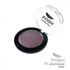 POSH Тени влагостойкие высокопигментированные монохромные мелкодисперсные, № 11 Шоколадный кофе 3,5 г