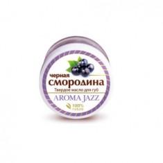 AROMA JAZZ Масло твердое для губ Черная смородина 15 мл
