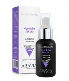 ARAVIA Сыворотка с пептидами для лица / Myo Relax-Serum 50 мл