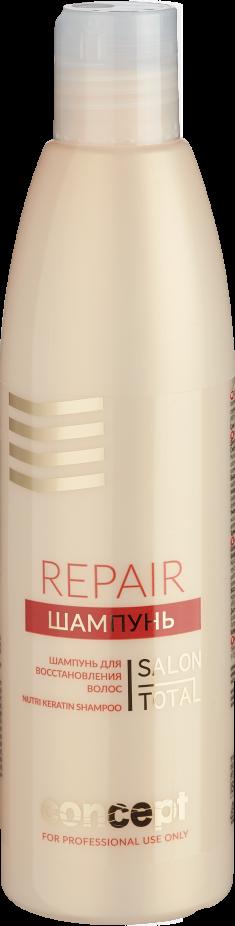 CONCEPT Шампунь для восстановления волос / Nutri Keratin shampoo 300 мл