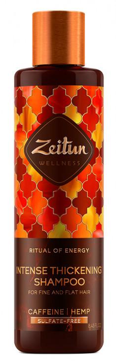 ZEITUN Шампунь с кофеином и конопляным маслом для объема и роста тонких волос Ритуал энергии 250 мл