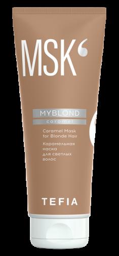 TEFIA Маска карамельная для светлых волос / MYBLOND 250 мл