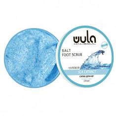 WULA NAILSOUL Скраб солевой для ног, Экстракты моря / Wula nailsoul 200 мл