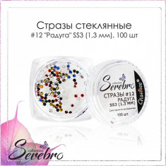 Serebro, Стразы стеклянные №12 «Радуга», 1,3 мм, 100 шт.