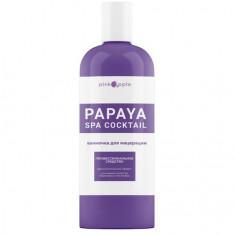 Pink Apple, Ванночка для мацерации Papaya SPA Coctail, 500 мл